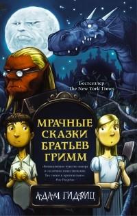 Адам Гидвиц - Мрачные сказки братьев Гримм