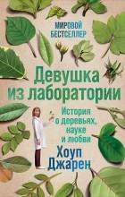 Хоуп Джарен - Девушка из лаборатории. История о деревьях, науке и любви