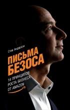 Стив Андерсон - Письма Безоса. 14 принципов роста бизнеса от Amazon
