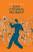 Ляля Кандаурова - Как слушать музыку