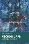 Василий Жуковский - Лесной царь. Баллады и стихи