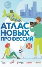 - Атлас новых профессий 3.0