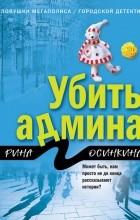 Рина Осинкина - Убить админа