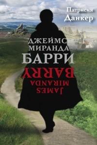 Патрисия Данкер - Джеймс Миранда Барри