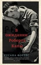 Сусана Фортес - В ожидании Роберта Капы