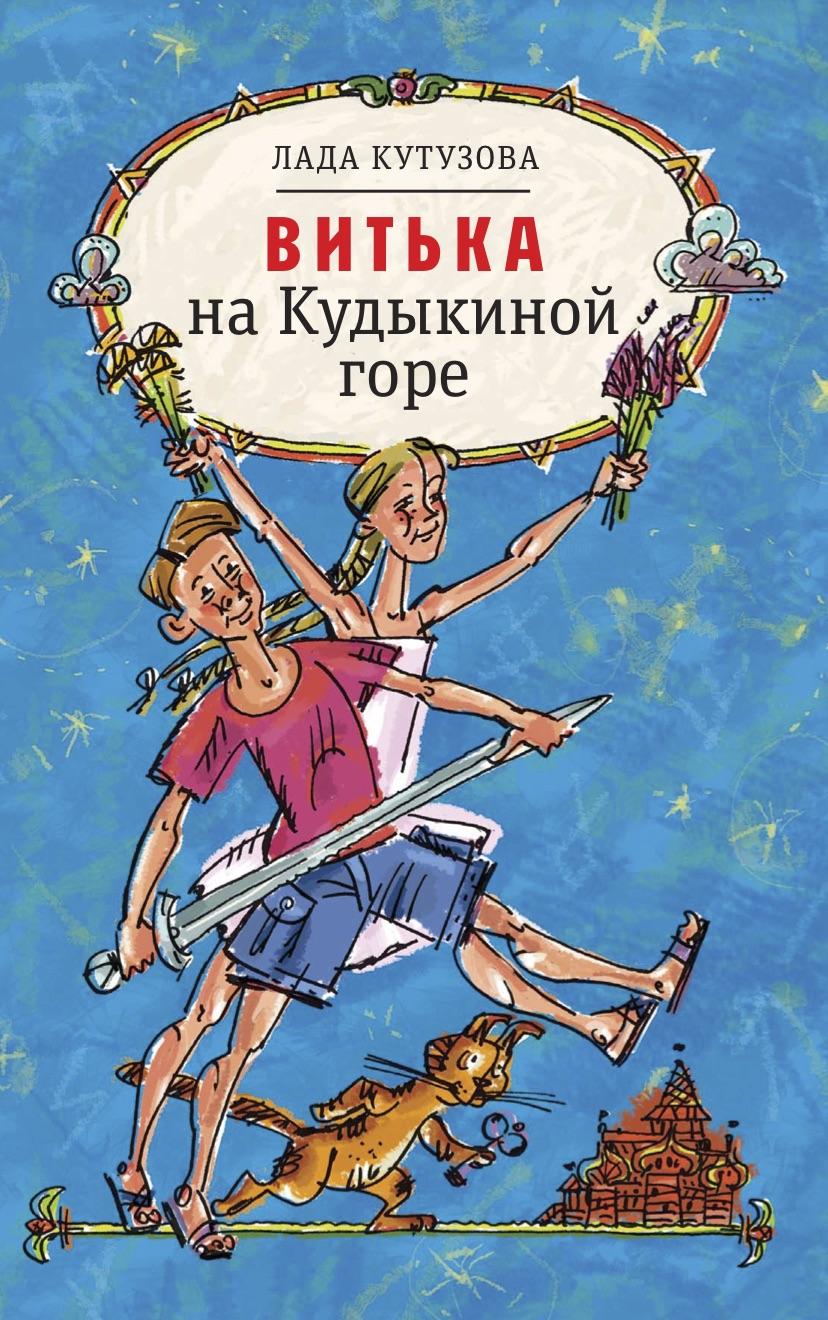 Lada_Kutuzova__Vitka_na_Kudykinoj_gore.j