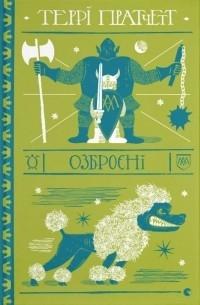 Терри Пратчетт - Озброєні