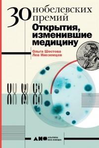 - 30 Нобелевских премий: Открытия, изменившие медицину