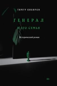 Тимур Кибиров - Генерал и его семья