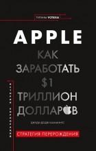 Джуди Додж Каммингс - История корпораций. Apple. Как заработать $1 триллион долларов