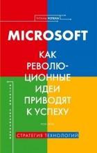 Лоа Лейн - История корпораций. Microsoft. Как революционные идеи приводят к успеху