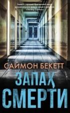 Саймон Бекетт - Запах смерти