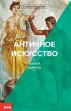 Сьюзен Вудфорд - Античное искусство