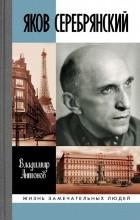 Владимир Антонов - Яков Серебрянский