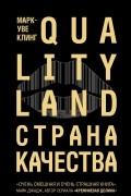 Марк-Уве Клинг - Страна Качества. Qualityland