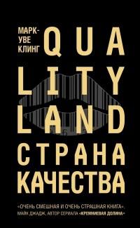 https://j.livelib.ru/boocover/1003626093/200/e46a/MarkUve_Kling__Strana_Kachestva._Qualityland.jpg