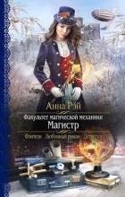 Анна Рэй - Факультет магической механики. Магистр