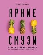 Наталья Ермолаева - Яркие смузи. Простые свежие напитки для здоровья, бодрости и удовольствия