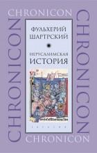 Фульхерий Шартрский - Иерусалимская история