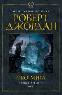 Роберт Джордан - Око Мира