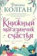 Дженни Колган - Книжный магазинчик счастья