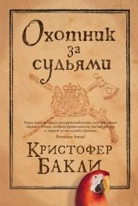 Кристофер Бакли - Охотник за судьями