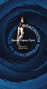 Джойс Кэрол Оутс - Опасности путешествий во времени