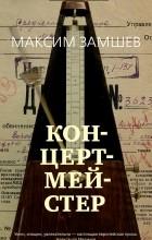 Максим Замшев - Концертмейстер