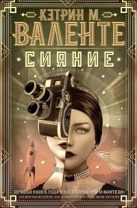 Кэтрин М. Валенте - Сияние