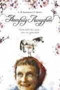 Агнес-Маргрете Бьорванд - Астрид Линдгрен. Детство без книг — это не детство