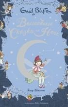 Энид Блайтон - Волшебные сказки на ночь