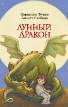 Корнелия Функе - Лунный дракон