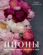 - Пионы. Роскошные цветы для дома и сада