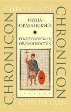 Иона Орлеанский - О королевских обязанностях