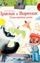 Ирина Зартайская - Пряник и Вареник. Семь цветов лета
