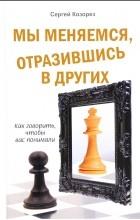 Сергей Козорез - Мы меняемся, отразившись в других