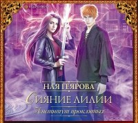 Ная Геярова - Институт проклятых. Сияние лилии