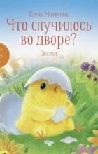 Елена Матвеева - Что случилось во дворе? Сказки