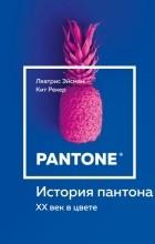 - История пантона. XX век в цвете