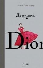 Анни Гетцингер - Девушка в Dior
