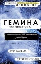 Эми Кауфман, Джей Кристофф  - Гемина