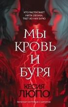 Кесия Люпо - Мы кровь и буря