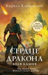 Кирилл Клеванский - Сердце дракона. Воля камня