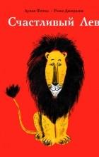 Луиза Фатио - Счастливый Лев