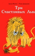 Луиза Фатио - Три Счастливых Льва