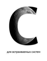 Alexander Tarasov - Си для встраиваемых систем