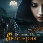Вероника Мелан - Мистерия