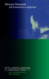 Михаил Маяцкий - Ad hominem и обратно