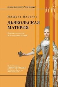 Мишель Пастуро - Дьявольская материя. История полосок и полосатых тканей