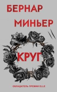 Бернар Миньер - Круг